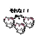 あいりスタンプ1(ネコちゃん)(個別スタンプ:28)