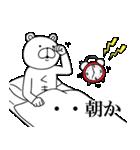 なる☆くま(個別スタンプ:01)