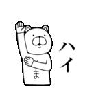 なる☆くま(個別スタンプ:05)
