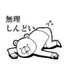 なる☆くま(個別スタンプ:06)
