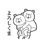 なる☆くま(個別スタンプ:07)