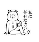 なる☆くま(個別スタンプ:08)