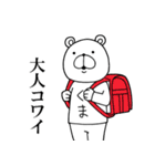 なる☆くま(個別スタンプ:15)