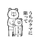 なる☆くま(個別スタンプ:16)