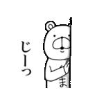 なる☆くま(個別スタンプ:18)