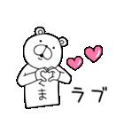 なる☆くま(個別スタンプ:23)