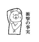 なる☆くま(個別スタンプ:26)