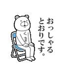 なる☆くま(個別スタンプ:29)