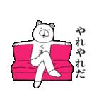 なる☆くま(個別スタンプ:31)