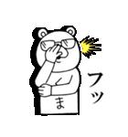 なる☆くま(個別スタンプ:32)