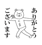 なる☆くま(個別スタンプ:35)