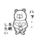 なる☆くま(個別スタンプ:37)