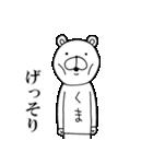 なる☆くま(個別スタンプ:39)