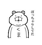 なる☆くま(個別スタンプ:40)
