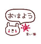 ★ま・い・ち・ゃ・ん★(個別スタンプ:1)