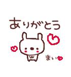 ★ま・い・ち・ゃ・ん★(個別スタンプ:2)