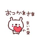 ★ま・い・ち・ゃ・ん★(個別スタンプ:3)