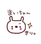 ★ま・い・ち・ゃ・ん★(個別スタンプ:6)