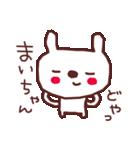 ★ま・い・ち・ゃ・ん★(個別スタンプ:7)