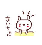 ★ま・い・ち・ゃ・ん★(個別スタンプ:8)