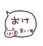 ★ま・い・ち・ゃ・ん★(個別スタンプ:9)