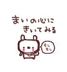 ★ま・い・ち・ゃ・ん★(個別スタンプ:13)