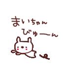 ★ま・い・ち・ゃ・ん★(個別スタンプ:14)