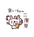 ★ま・い・ち・ゃ・ん★(個別スタンプ:18)