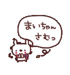 ★ま・い・ち・ゃ・ん★(個別スタンプ:19)