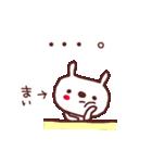 ★ま・い・ち・ゃ・ん★(個別スタンプ:22)