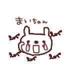 ★ま・い・ち・ゃ・ん★(個別スタンプ:23)