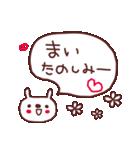 ★ま・い・ち・ゃ・ん★(個別スタンプ:24)