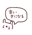 ★ま・い・ち・ゃ・ん★(個別スタンプ:27)