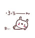 ★ま・い・ち・ゃ・ん★(個別スタンプ:30)