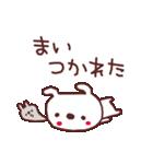 ★ま・い・ち・ゃ・ん★(個別スタンプ:33)