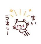 ★ま・い・ち・ゃ・ん★(個別スタンプ:34)