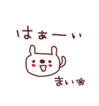★ま・い・ち・ゃ・ん★(個別スタンプ:35)