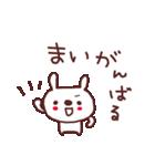 ★ま・い・ち・ゃ・ん★(個別スタンプ:36)