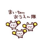 ★ま・い・ち・ゃ・ん★(個別スタンプ:37)