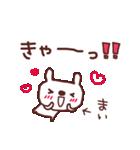 ★ま・い・ち・ゃ・ん★(個別スタンプ:38)