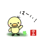 ゆみ専用(ハンコ入り)(個別スタンプ:03)