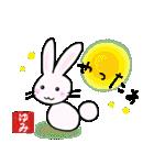 ゆみ専用(ハンコ入り)(個別スタンプ:06)