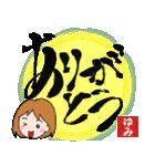 ゆみ専用(ハンコ入り)(個別スタンプ:08)