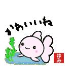 ゆみ専用(ハンコ入り)(個別スタンプ:13)