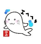 ゆみ専用(ハンコ入り)(個別スタンプ:14)