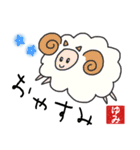 ゆみ専用(ハンコ入り)(個別スタンプ:24)