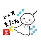ゆみ専用(ハンコ入り)(個別スタンプ:25)