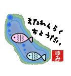 ゆみ専用(ハンコ入り)(個別スタンプ:27)