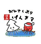 ゆみ専用(ハンコ入り)(個別スタンプ:29)