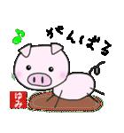 ゆみ専用(ハンコ入り)(個別スタンプ:33)